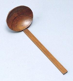 画像1: 木製 おたま 小 亀甲 拭漆