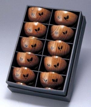 画像1: 木製 汁椀 大和型 蝶彫 十客揃