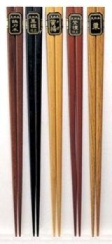 木製 先角 四角五色箸